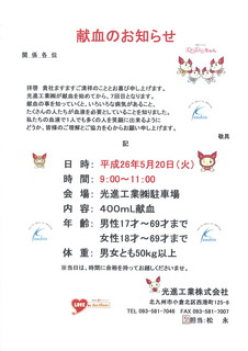 26年5月20日献血.jpg