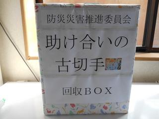古切手BOX.JPG