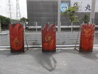 手作り炎.JPG