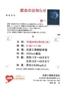 献血のおしらせ.jpg