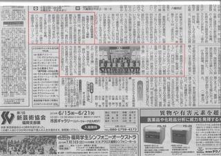 西日本新聞掲載 (2).jpg